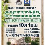 平成28年久遠会定期総会・懇親会のお知らせ