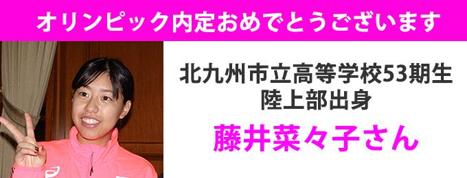 藤井菜々子さん-オリンピック内定おめでとうございます