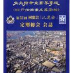 第52回定期総会・懇親会の様子 (2017年)