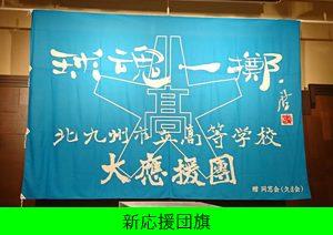 新応援団旗
