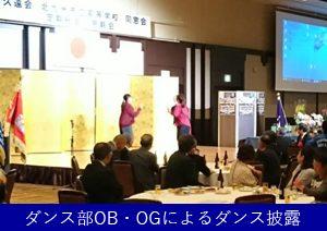 ダンス部OB・OGによるダンス披露