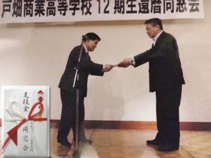 戸商12期生同期生会 支援金授与式