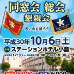 平成30年同窓会総会・懇親会チケット受付