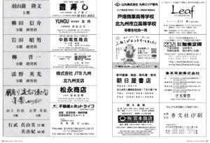 第53回久遠会定期総会 協賛広告 2