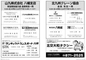 第53回久遠会定期総会 協賛広告 5