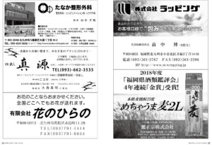 第53回久遠会定期総会 協賛広告 7