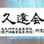 第53回定期総会・懇親会の様子 (2018年)