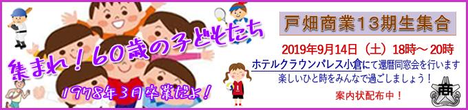 2019年還暦同窓会(13期生)