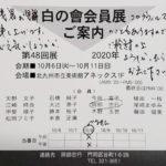~白の會(2020)~ 岡部忠行先生、米倉正廣先生