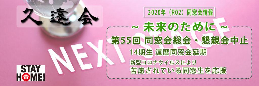 2020年(R02)同窓会情報